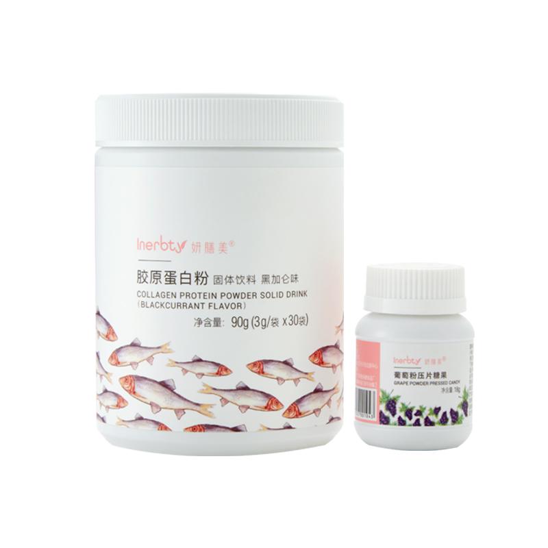 【黄金搭档】胶原蛋白粉+葡萄粉(新)