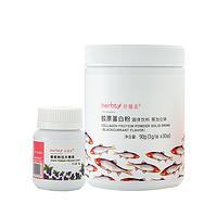 【黃金搭檔】膠原蛋白粉+葡萄粉(新)