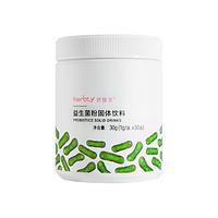 YS10 益生菌粉固體飲料