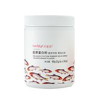YS06 膠原蛋白粉(固體飲料)